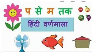 How To teach Kids Hindi Varnamala/हिंदी वर्णमाला के से ज्ञ तक, Kids Learning Class For Nursery / KG