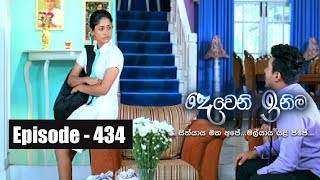 Deweni Inima | Episode 434 04th October 2018