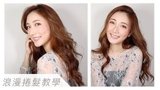 [新手必看] 浪漫捲髮教學 💖 Romantic Curls Hair Tutorial|kayan.c