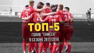 """Лучшие голы """"Енисея"""" в сезоне 2017/2018"""