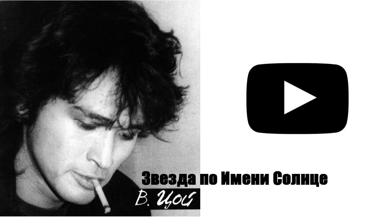 Звезда по имени Cолнце Виктор Цой слушать онлайн / Группа КИНО слушать онлайн
