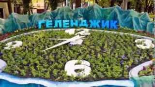 Геленджик!  Город- Курорт!(Геленджик! Город- Курорт! http://www.youtube.com/channel/UCGUwUXn3CZSIAehF5XvICdg Гелeнджик, один из самых популярных Черноморских..., 2013-10-13T13:59:03.000Z)