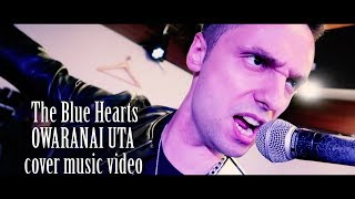 終わらない歌 The Blue Hearts - (cover) Music video This is a cover ...