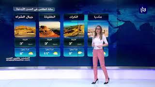 النشرة الجوية الأردنية من رؤيا 13-1-2020 | Jordan Weather