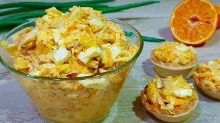 Идеальный РЕЦЕПТ! Салат-Закуска КЛЯЗЬМА!!! Ещё вкуснее и полезнее! Популярный  салат на Новый Год.