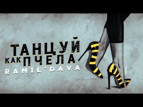 RAMIL', DAVA - ТАНЦУЙ КАК ПЧЕЛА