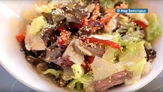 Салат с телятиной и печеными овощами