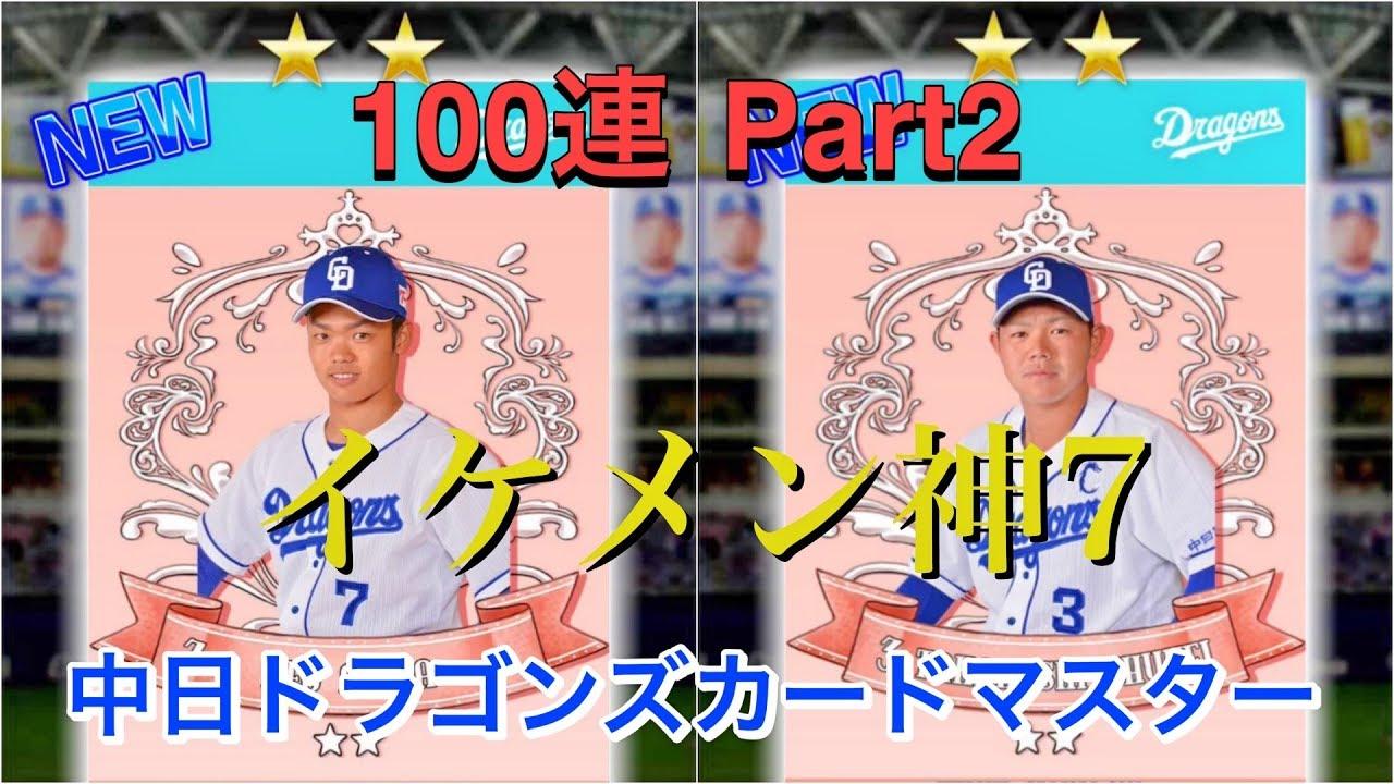 イケメン神7 100連に挑戦 中日ドラゴンズカードマスター