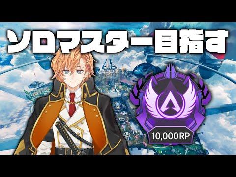 【APEX LEGENDS】久々のソロマス! 【渋谷ハル】