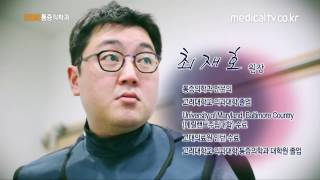 수원 참좋은통증의학과의원 - 최재호 원장
