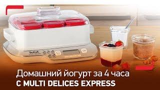 Домашний йогурт в два раза быстрее – за 4 часа - с йогуртницей Tefal Multi Delices Express YG6601