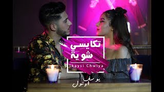 Yussef Aoutoul - Tkaysi Chwiya (EXCLUSIVE Music Video ) 2018 | يوسف أوتول - تكايسي شوية