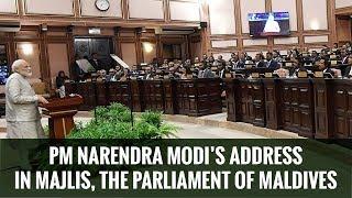 PM Narendra Modi& 39 s address in Majlis the parliament of Maldives