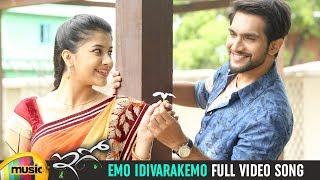 2018 Latest Telugu Video Songs | Emo Idivarakemo Full Video Song | Ego Telugu Movie | Shreya Ghoshal