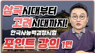 삼국~고려까지 한국사능력검정시험 포인트 강의 1편