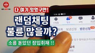 채팅어플 외도 잠입취재 후기 screenshot 3