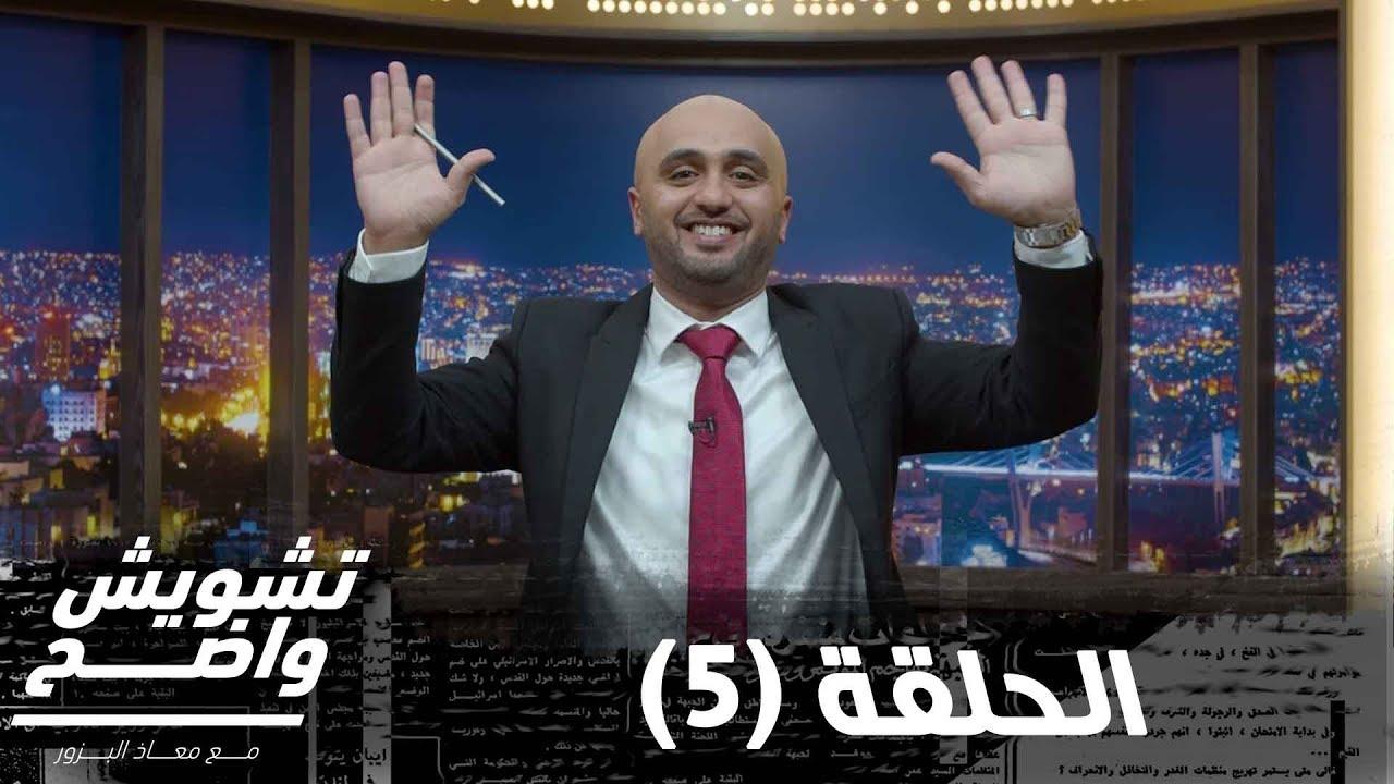 تشويش واضح - الحلقة الخامسة - الموسم الثاني عشر