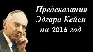 Предсказания Эдгара Кейси на 2016 год(Эдгар Кейси, самый знаменитый ясновидящий. Он, считается одним их самых лучших предсказателей, которые..., 2016-01-21T07:38:17.000Z)