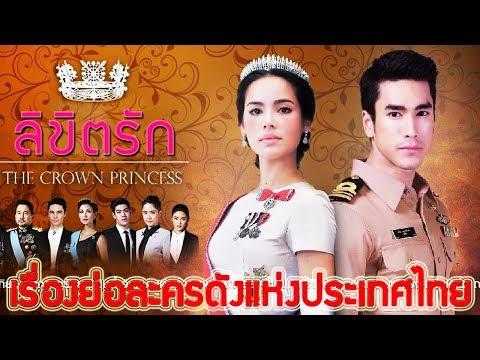 เรื่องย่อละคร ลิขิตรัก The Crown Princess ♣ ช่อง3 เสียงชัด3 HD