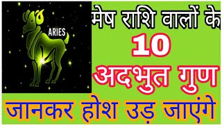 """मेष राशि वालों के """"10 अदभुत गुण"""" जानकर होश उड़ जाएंगे ( 10 Adbhut gun of Aries zodiac sign...."""