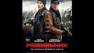 МОБИЛЬНИК (2016). Зомби апокалипсис (ужасы)
