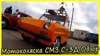Советский автомобиль-коляска СМЗ С-3Д обзор и история модели.  Ретро автомобили 70-х