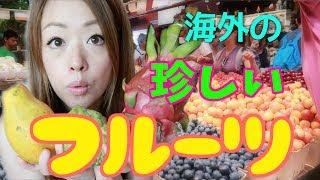 海外の謎のフルーツ食べてみた!