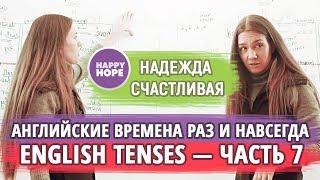 """7. ВСЕ АНГЛИЙСКИЕ ВРЕМЕНА """"В КУПЕ"""". ENGLISH PAST TENSES нюансы"""