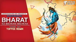 Bharat ka Bachcha Bachcha (Topori Mix) - Toffee Remix