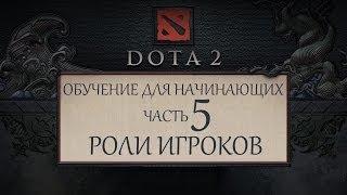 Dota 2 - Обучение для новичков - Часть 5 - Роли Игроков