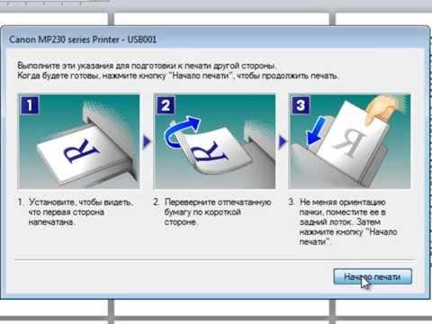 Как распечатать файл книжкой