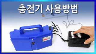 충전기 사용 방법 (리프트카 SAL / HD / PT)