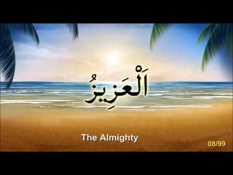 Lesson: Allah's Beautiful Names Part 2