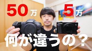50万と5万のカメラは一体何が違うのか?