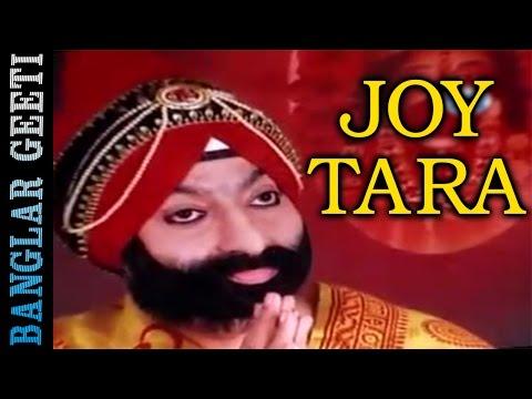 Joy Tara | Amrik Singh Arora | Tara Maa Bhajan | Bangla Bhajans 2016 | Meera Audio