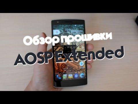 Обзор прошивки AOSP Extended