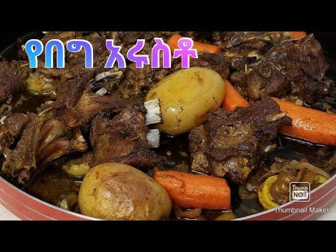የበግ አሩስቶ (Lamb Ariosto) – Ethiopian Food
