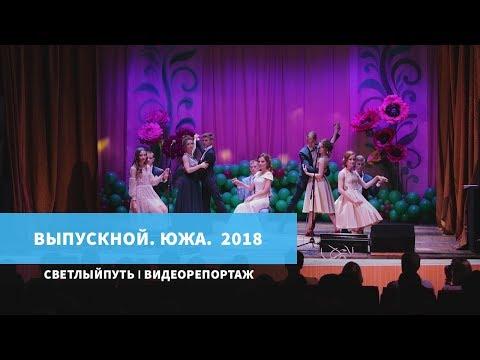"""Светлый путь: """"Выпускной. Южа. 2018"""""""