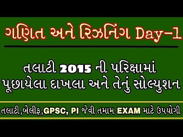 Vedic Maths Tricks Pdf In Gujarati
