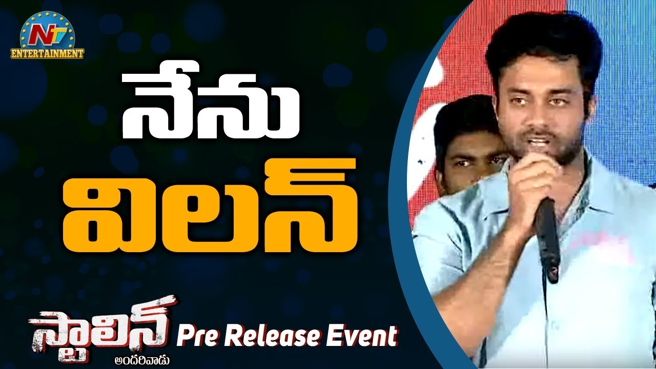 Navdeep Speech At Stalin Andarivaadu Pre Release Event   Jiiva   NTV Entertainment