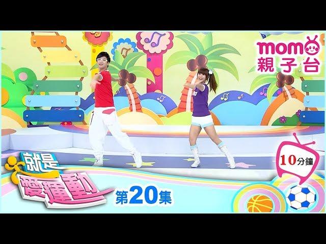 就是愛運動【踩點節奏運動】| 唱跳【MOMO列車】| 第20集 | 跟著海苔哥哥與泡芙姐姐一起動動身體 | momo親子台【官方HD完整版】S1 EP 20