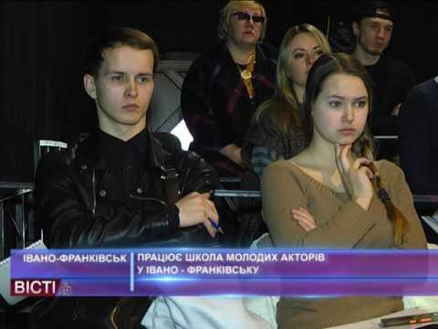 У Франківську працює школа молодих акторів