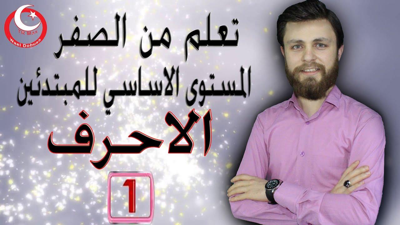 لااول مره الأحرف التركية بالنطق الصحيح (الدرس الاول ) للمبتدئين