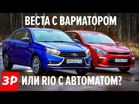 Лада Веста по цене Киа Рио? ВАРИАТОР против автомата! / Lada Vesta AT vs Kia Rio AT 2020 ЧТО ВЗЯТЬ?