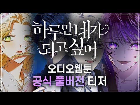 '하루만 네가 되고 싶어' 오디오웹툰 공식 풀버전 티저 (전 캐릭 보이스 공개!)