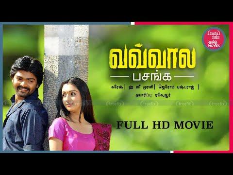 VAWVAL PASANGA   BADBOYS   New Tamil Movie Full Length   Action Tamil Movie HD Movies Youtube Movies