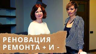 РЕНОВАЦИЯ дизайн ИНТЕРЬЕРА квартиры 10 ЛЕТ спустя после первого РЕМОНТА.