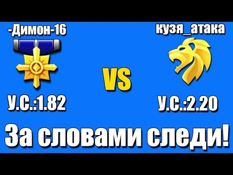 Warface.-Димон-16 Vs кузя_атака,СЛИВ СТАТЫ (18+)