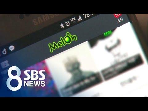 방탄소년단 신곡 공개 후 '서버 다운'…멜론 잇단 장애 / SBS