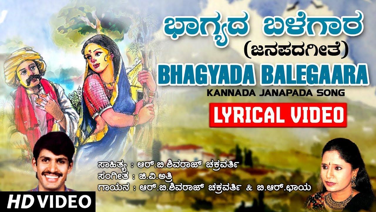 bhagyada balegara janapada song